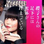 日曜ドラマ「櫻子さんの足下には死体が埋まっている」出演者プロフィール一覧!フジテレビ