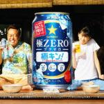 極ZEROのCMに三村マサカズと桐谷美玲!縁側で「夏は極キン!」「アライグマ!」「キンキン回し!」サッポロビール