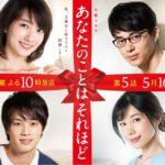 火曜ドラマ「あなたのことはそれほど」出演者プロフィール一覧!TBSテレビ