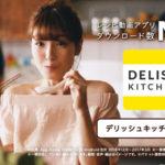 レシピ動画のDELISH KITCHEN(デリッシュキッチン)のCMに木下優樹菜!作りたいが見つかる!おうちで焼小籠包編他