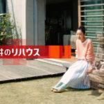 三井のリハウスの新しい家のCMに猫舌おばあちゃん幽霊の樹木希林と孫の田辺桃子!「私にだけ見える、受け継ぐ」