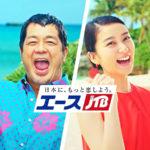 エースJTBの沖縄快適宣言のCMは2017年も武井咲と高田延彦が「でてこいや~」CM曲はSHISHAMO(ししゃも)の「好き好き」