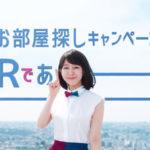 夏のお部屋探しキャンペーン中の「URであーる」のCMに吉岡里帆ちゃんなのであーーーーーーーーーーーーーーーーーる!