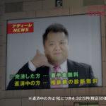 アディーレ法律事務所のCMでブラックマヨネーズ(お笑い)の吉田敬が小杉竜一のNEWSを見て過払い金請求!?