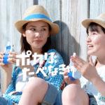 ポカリスエットゼリー?ジェリー(jelly?)の英語発音CMに吉田羊さんと鈴木梨央ちゃん!ポカリ、たべなきゃ。