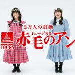 2017年TOURSミュージカル「赤毛のアン」のCMで美山加恋ちゃんとさくらまやちゃんがレコーディング!?