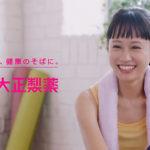 前田敦子がリポビタンのCMで新フィットネスのダビンチボードを頑張る→倒れる「元気がなくっちゃね」リポビタンファインプレシャス 大正製薬