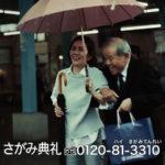 さがみ典礼の相合傘のCMに左とん平と浅茅陽子!さようならが あたたかい