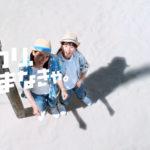 ポカリスエットのCMで吉田羊さんと鈴木梨央ちゃんが電信柱の陰でカモメ目線?カメラ目線!?ポカリ、たべなきゃ。