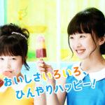 夏のブルボン「ゼリーキッチン」のCMも本田望結ちゃん紗来ちゃん姉妹!3つのゼリーを凍らせてゼリーアイスキャンディー