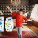 カオスな消臭力部屋のCMはTMの西川貴教が刈って、狩って、飼って、買う!?そして歌ってます!