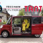 ダイハツ「タント」のCMは晴れなのに黄色いレインコートで傘をさす子供とDAIGO&加藤ローサ!