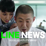 LINE NEWS(ラインニュース)のCMは押す女、岡野真也と押しに弱い男、荒川良々!