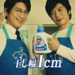 チーム干し幅1センチの及川光博と田中圭がアタック「スーパークリアジェル」で抗菌水洗浄!花王