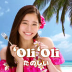 ガストはOliOli(オリオリ)夏のハワイ(HAWAII)なCMに新木優子ちゃん!