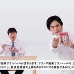 新しい吉野家の牛丼「サラ牛」のCMに佐藤二朗と菅田将暉!スペシャルロング動画はアドリブだらけ!?