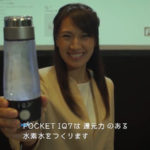 浅尾美和が「アワシュワーンIQ7シュワーン水素ジワ~ン!?」と変な言語を話すCMは水素ジェネレーター「POCKET IQ7」