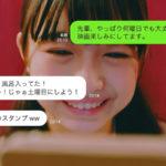 JK(女子高生)のLINEあるあるスペシャル動画に其原有沙ちゃん!