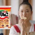 ぱりんこのCMで蒼井優ちゃんが幼稚園の先生!?三幸製菓のサラダせんべい
