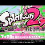 スプラトゥーン2のCMで石田ニコルがバトル!ガチで塗りあうときが来た~Nintendo Switch