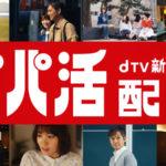 ドコモ「dTV」のCMはパパ活!?渡部篤郎と飯豊まりえがドロドロ!? dTV夏の陣はじめるなら、今じゃ!