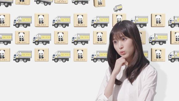女優 cm 引越し サカイ の 引っ越しのサカイCMでまごころパンダに驚くかわいい女性は誰?