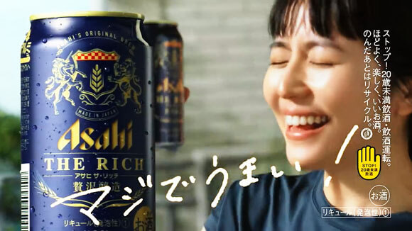 アサヒザリッチ cm 女優